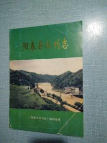 阳春县水利志