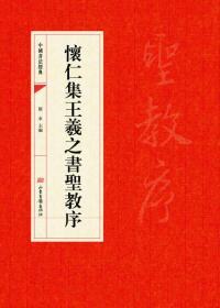 中国书法经典·怀仁集王羲之书圣教序