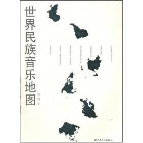 世界民族音乐地图
