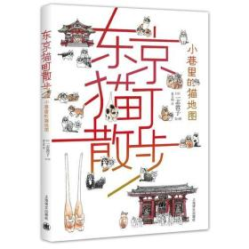 东京猫町散步:小巷的猫地图