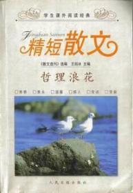 精短散文点滴青春 王剑冰 人民日报出版社 2005年05月01日 9787801535986