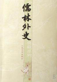 儒林外史(典藏本)