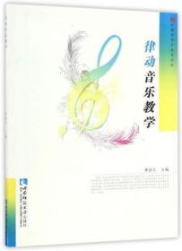 新课程音乐教育丛书:律动音乐教学