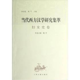 当代西方汉学研究集萃·妇女史卷
