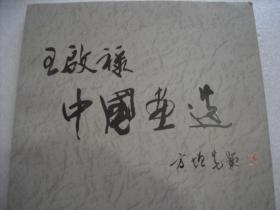 王启禄中国画选(作者签赠本)【B02】