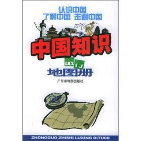 中国知识旅行地图册
