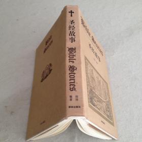 圣经故事   精装