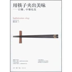 用筷子夹出美味:日餐、中餐礼仪
