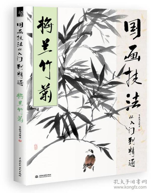 梅兰竹菊--国画技法从入门到精通