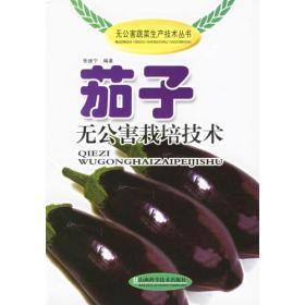 茄子无公害栽培技术