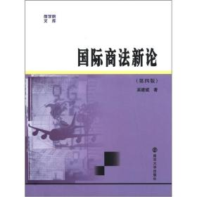 当天发货,秒回复咨询 二手国际商法新论 第四版 吴建斌 南京大学出版社9787305105081 如图片不符的请以标题和isbn为准。