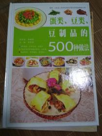 蛋类、豆类、豆制品的500种做法