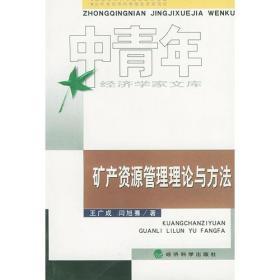 矿产资源管理理论与方法( 中青年经济学家文库)