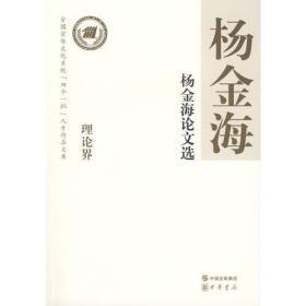 杨金海论文选--全国宣传文化系统四个一批人才作品文库