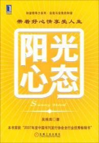阳光心态 专著 自我与自我的和谐 Sunny mood 吴维库著 eng yang guang xin tai