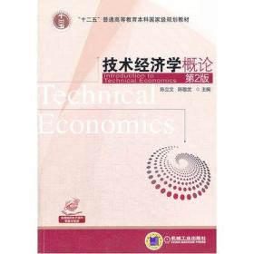 技术经济学概论(第2版)陈立文
