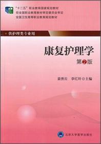 """康复护理学(第2版)/""""十二五""""职业教育国家规划教材·全国卫生高等职业教育规划教材"""