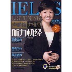满29包邮 卢峭梅讲雅思听力机经(第2二版) 卢峭梅 机械工业出版社
