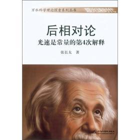 后相对论-光速是常量的第4次解释 张长太著 中国水利水电出版社 9787508490779