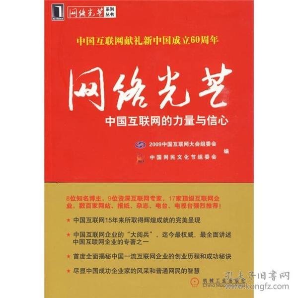 网络光芒:中国互联网的力量与信心