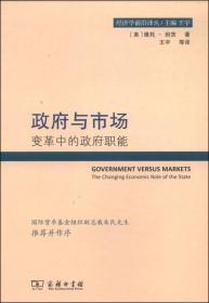 政府与市场:变革中的政府职能