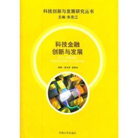 科技金融创新与发展 夏太寿褚保金 东南大学出版社 978756413