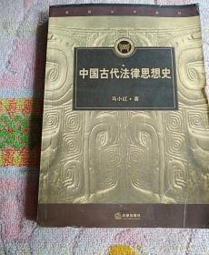 中国古代法律思想史——高级法学教程