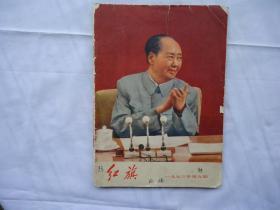 红旗(1973年第9期)【封面毛主席开会彩照1张】