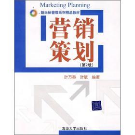 营销策划(第2版)叶万春 9787302181910