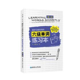 超好记超好用的六级单词练习本(第二版.附赠MP3下载、沪江学习卡与全真模拟题)
