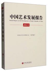 2015年中国艺术发展报告