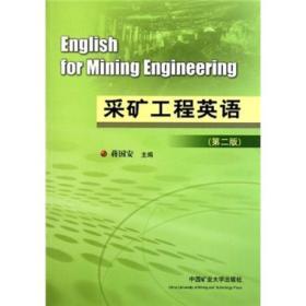 采矿工程英语 第二版 蒋国安 9787564609276 中国矿业大学出版社