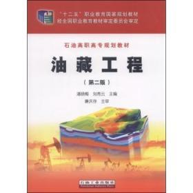 油藏工程(第二版)石油高职高专规划教材