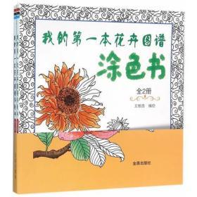 我的第一本花卉图谱涂色书·全2册
