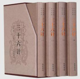 三十六计(全四册)(插盒)