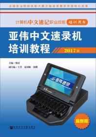 亚伟中文速录机培训教程(2017版)