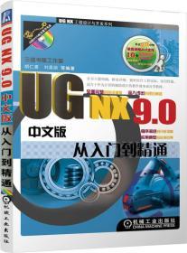 送书签lt-9787111448525-UG NX 9.0中文版从入门到精通