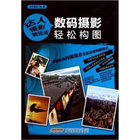 数码摄影轻松构图 光合摄影 安徽科学技术出版社 9787533750992