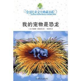 我的宠物是恐龙:全球儿童文学典藏书系
