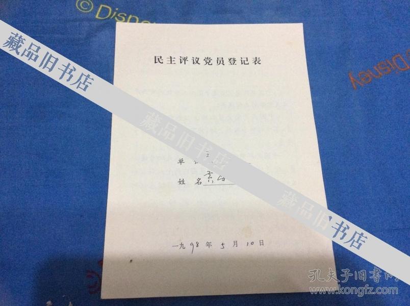 南京师范大学教授黄柔昌手稿  终身 保真