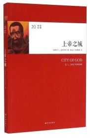 20世纪经典:上帝之城