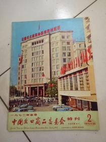 中国出口商品交易会特刊1972*2