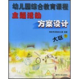 幼儿园综合教育课程主题活动方案设计:大班(下)