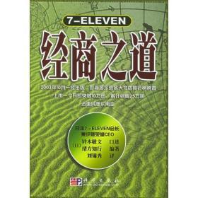 7-ELEVEN经商之道