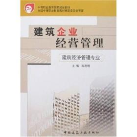 中等职业教育国家规划教材:建筑企业经营管理(建筑经济管理专业)