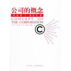 公司的概念——德鲁克管理学经典