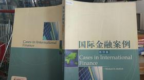 9787040116786 国际金融案例   影印版