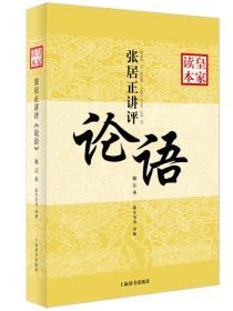 皇家读本:张居正讲评《论语》(修订本)