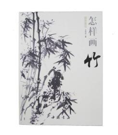 国画基础:怎样画竹