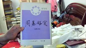 周易研究杂志1995.4(16开,9品)西租屋东墙2-A-14